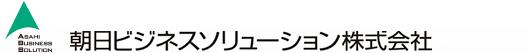 朝日ビジネスソリューション株式会社